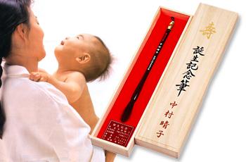 赤ちゃん筆