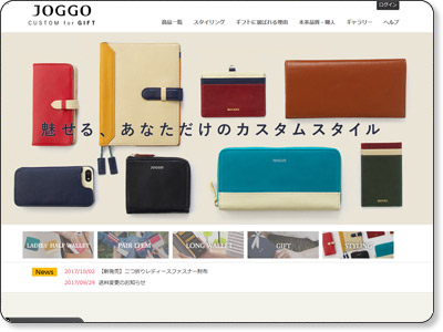 JOGO公式サイト